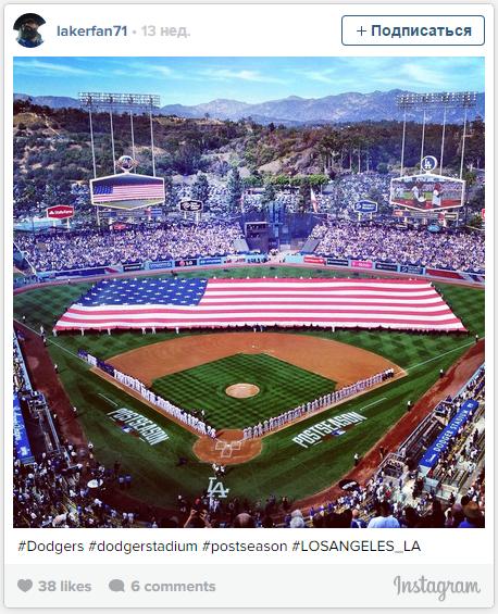 Стадион Доджер, Лос-Анджелес, Калифорния